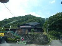 夏の日光秘湯へのドライブ旅7 鬼怒川温泉ロープウェイおさるの山 - ふつうの生活 ふつうのパラダイス♪