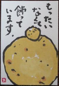 続!なぜか手を合わせたくなる・ジャガイモ「絵手紙編」 - 京都の骨董&ギャラリー「幾一里のブログ」