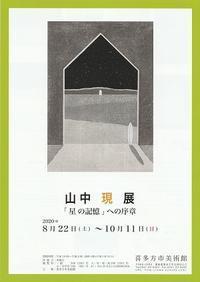 山中現展開催中 - 山中現ブログ Gen Yamanaka
