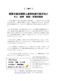9.1追悼関東大震災朝鮮人虐殺を繰り返さない街宣・学習会 - 不二越強制連行・強制労働訴訟を支援する北陸連絡会