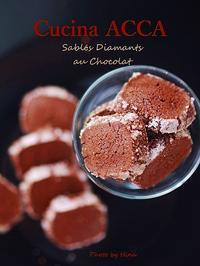 冷やしてもおいしいクッキー:Sablés Diamants au Chocolat - Cucina ACCA(クチーナ・アッカ)