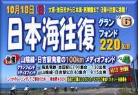 10/18(日)日本海往復グランフォンド・メディオフォンド - ショップイベントの案内 シルベストサイクル