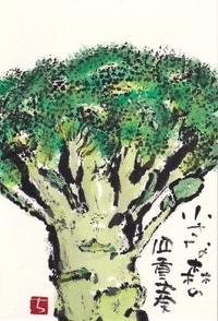 ブロッコリー・小さな森の - 北川ふぅふぅの「赤鬼と青鬼のダンゴ」~絵てがみのある暮らし~