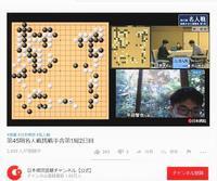 第45期囲碁名人戦第1局2日目に、将棋の渡辺名人が登場(*_*; - 一歩一歩!振り返れば、人生はらせん階段