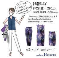 8/28(金)&29(土)試着デイ開催! - madameH CLOSET