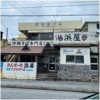 沖縄のヒルトンホテル巡り…2日目やっぱり美味しい「浜屋そば」 - アキタンの年金&株主生活+毎月旅日記