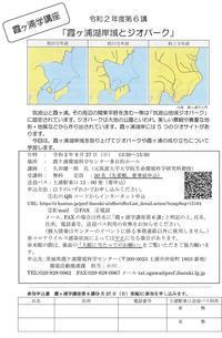 【霞ヶ浦学講座第6講「霞ヶ浦湖岸域とジオパーク」を開催します!】 - ぴゅあちゃんの部屋