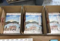 宇治だョ!おみやげ集合ギフトお土産密にしましたの出荷、無事終了 - 【飴屋通信】 京都の飴工房「岩井製菓」のブログ