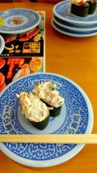 くら寿司ランチ♡ - hatsugaママのディズニー徒然と日常いろいろ