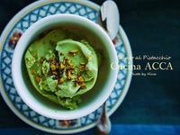 おうちで作る、ピスタチオのジェラート - Cucina ACCA(クチーナ・アッカ)