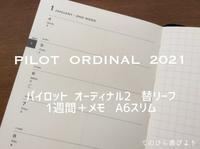 パイロット手帳 オーディナル2 (リフィルのみ) - てのひら書びより