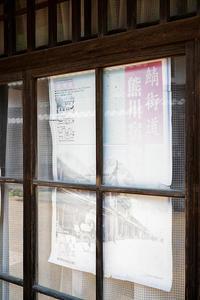 鯖街道熊川宿・其の一 - デジタルな鍛冶屋の写真歩記