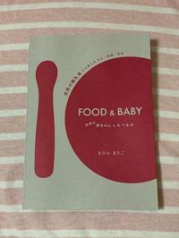 世界の赤ちゃんとたべもの - 続 ふわふわ日記