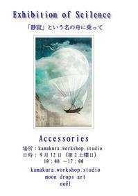 Exhibition of Silence - 花の窓