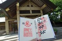 江別神社~アマビエ - 夢風 御朱印日記