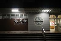 神田川  山形県鶴岡市/居酒屋 ラーメン ~ ブロンプトンと初めての輪行 その8 - 「趣味はウォーキングでは無い」