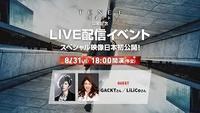 「TENET」公開記念生配信イベントにGACKTが登壇 - 風恋華Diary