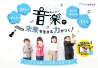 音楽で未来を生きる力がつく! - ヤマハ佐藤商会ドレミファBLOG