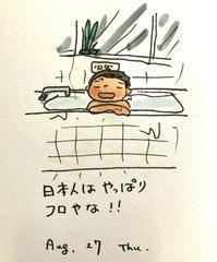 風呂はええなあ - 一天一画   Yuki Goto