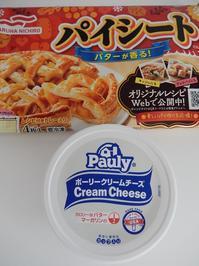 クリームチーズパイその1 - Petit à petit(プチ・タ・プチ)