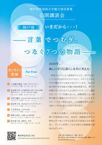 Online Speech @ Kobe City University of Foreign Studies - hidehiro otake photography news                                      大竹英洋フォトグラフィー