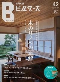 建築知識ビルダーズ42昨日より発売中 - irei blog
