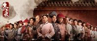 張国立導演電視劇《末代厨娘》(2020) - 越劇・黄梅戯・紅楼夢 since 2006