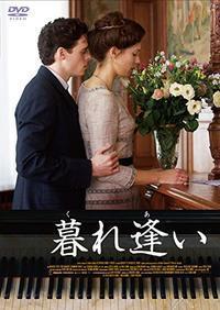暮れ逢い(2013年) - 天井桟敷ノ映像庫ト書庫