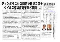 9月議会の一般質問の項目をお知らせする民報号外を発行しました - ながいきむら議員のつぶやき(日本共産党長生村議員団ブログ)