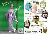 9月も浴衣レンタル受付ています! - 豆千代モダン 新宿店 Blog