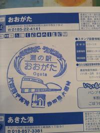 2020.07.03 秋田県道の駅スタンプラリー - ジムニーとハイゼット(ピカソ、カプチーノ、A4とスカルペル)で旅に出よう