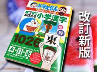 改訂新版になりました「絵で見ておぼえる小学漢字1026」 - 下村昇の窓/blog版