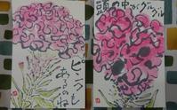 けいとう「ピンクもあるのね」 - ムッチャンの絵手紙日記