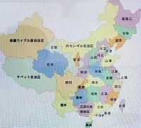中国共産党・・・ - 日本の心(団塊の世代)
