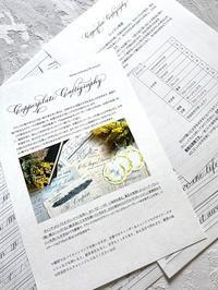 カッパープレート体のテキストを作る☆7/18レッスン - 風の家便り
