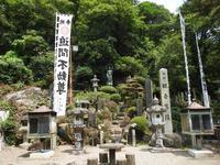 『関市迫間不動尊の中央不動尊の滝』 - 自然風の自然風だより
