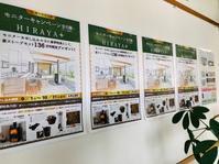 HIRAYA+モニターキャンペーンはじまる!! - 伸和ブログ   住まいと共に毎日を楽しく元気に暮らす