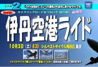 10/3(土)伊丹空港ライド - ショップイベントの案内 シルベストサイクル