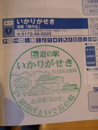 2020.07.03 青森県秋田県道の駅スタンプラリー - ジムニーとハイゼット(ピカソ、カプチーノ、A4とスカルペル)で旅に出よう