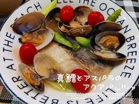 真鱈とアスパラのアクアパッツァ - yuko's happy days