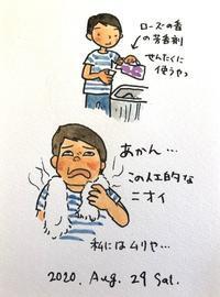 芳香剤 - 一天一画   Yuki Goto