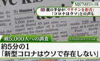 衝撃!英国新聞『コロナはウソで存在しない』と5分の1が回答!日本も気づこう! #135 - - Arcadia Rose -