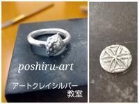 アートクレイシルバー教室#26 - 銀粘土と樹脂粘土と2匹のねこ