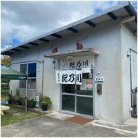 沖縄のヒルトンホテル巡り…9日目本部町の美味しい食堂2つ - アキタンの年金&株主生活+毎月旅日記