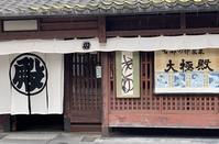 【50代主婦が旅に出る】乙女の京都はカフェ巡り。河原町辺りの名店を、うろうろめぐる乙女旅。【キッチンゴン】】 - ツルカメ DAYS