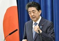 安倍総理 辞意を表明 - Tangerine7's Blog