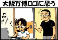 大阪万博ロゴに思う - 戯画漫録