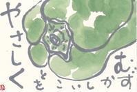 ピーマン「むずかしいことをやさしく」 - ムッチャンの絵手紙日記