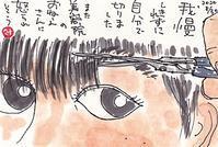 本と前髪 - きゅうママの絵手紙の小部屋