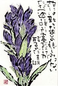 りんどう・花 - 北川ふぅふぅの「赤鬼と青鬼のダンゴ」~絵てがみのある暮らし~